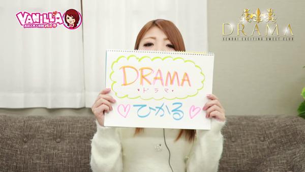 ドラマのバニキシャ(女の子)動画