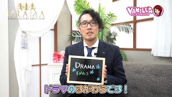 DRAMA-ドラマ-のスタッフによるお仕事紹介動画