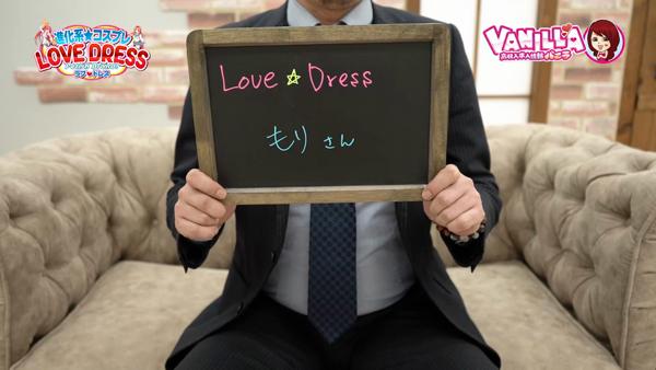 Love★Dressのバニキシャ(スタッフ)動画