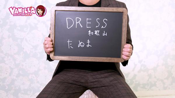 DRESS(ドレス)のバニキシャ(スタッフ)動画