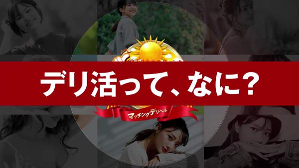 デリ活 - マッチングデリヘルのお仕事解説動画