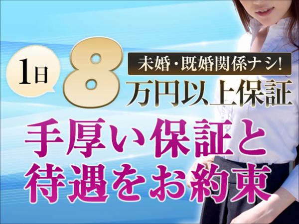 人妻ネットワーク 新宿~池袋編の求人動画