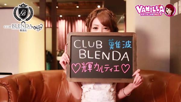 CLUB BLENDA(ブレンダ)難波店に在籍する女の子のお仕事紹介動画