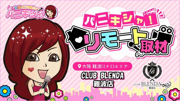 CLUB BLENDA(ブレンダ)難波店のスタッフによるお仕事紹介動画
