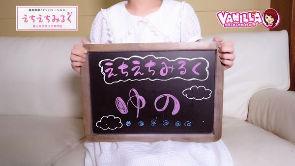 素人女子手コキ専門店えちえちミルクに在籍する女の子のお仕事紹介動画