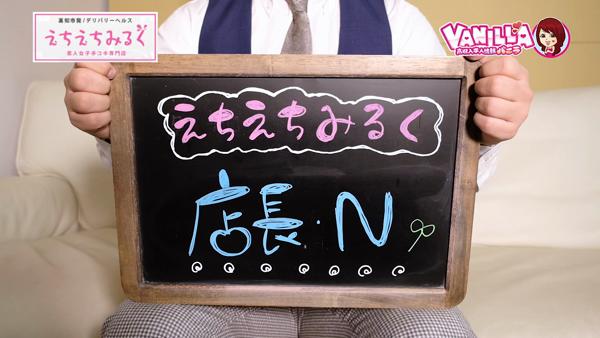 素人女子手コキ専門店えちえちミルクのスタッフによるお仕事紹介動画