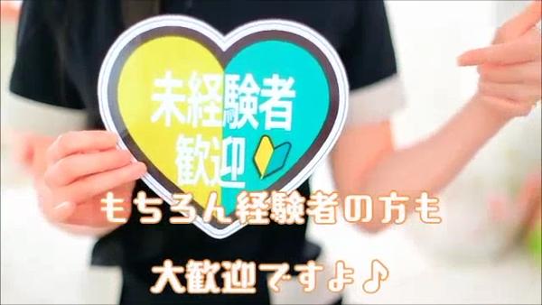 リラクゼーションエデンの求人動画