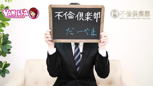 不倫倶楽部 大阪店のスタッフによるお仕事紹介動画