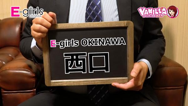 E-girls沖縄のバニキシャ(スタッフ)動画