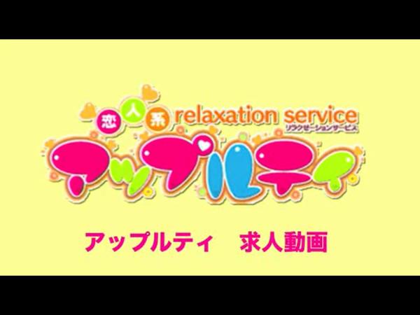 アップルティ 愛媛・松山店の求人動画