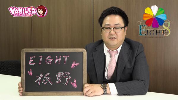 EIGHT (エイト)のバニキシャ(スタッフ)動画
