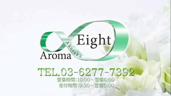 赤坂AromaEIGHT(アロマエイト)のお仕事解説動画