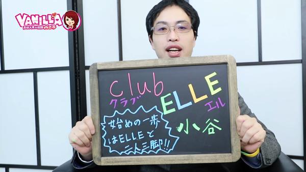 club Egoのスタッフによるお仕事紹介動画