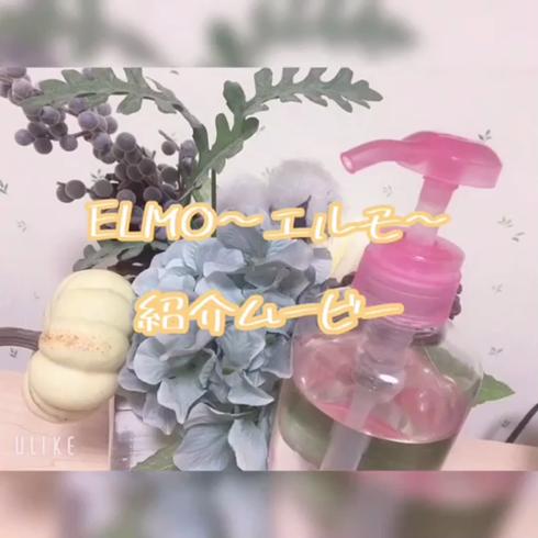 ELMO ~エルモ~のお仕事解説動画