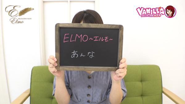 ELMO ~エルモ~のバニキシャ(スタッフ)動画