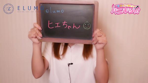 elumo(エルモ)のスタッフによるお仕事紹介動画