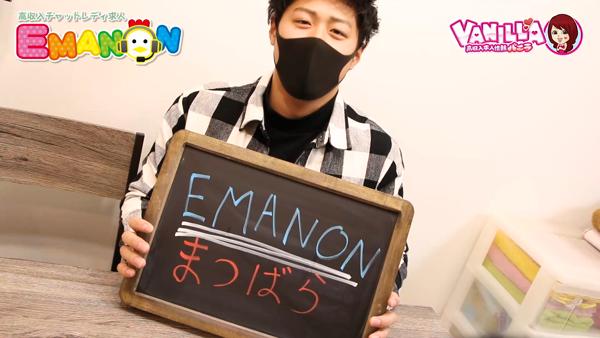 EMANON(エマノン)のスタッフによるお仕事紹介動画