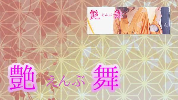 宮崎熟女専門店 縁奉の求人動画