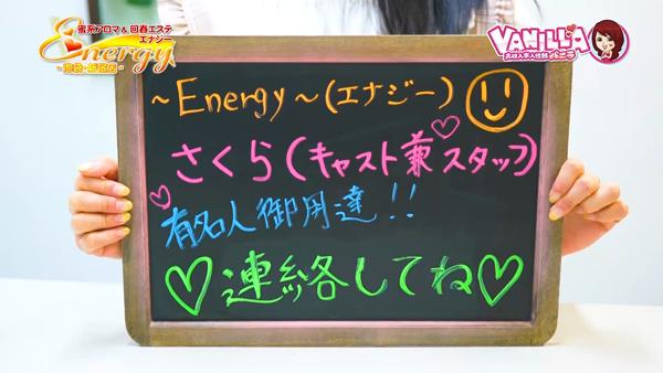 ~Energy~(エナジー)のバニキシャ(スタッフ)動画