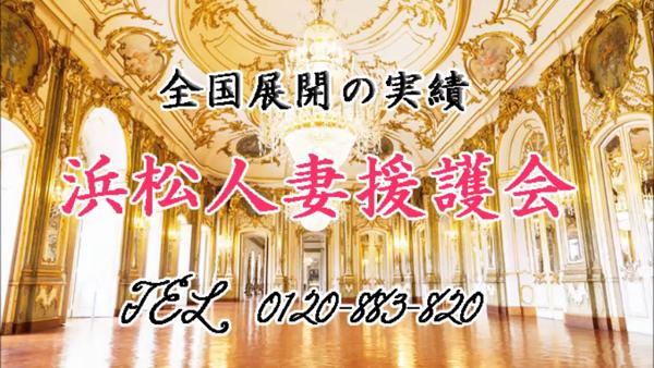 浜松人妻援護会の求人動画