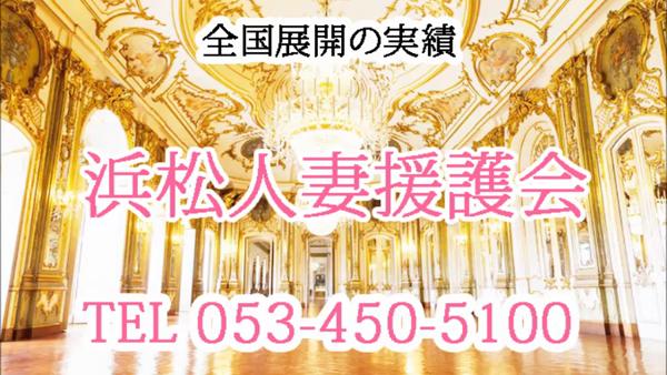 素人人妻専門店 浜松人妻援護会の求人動画
