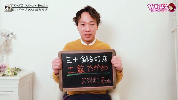 E+ イープラス 錦糸町店のバニキシャ(スタッフ)動画