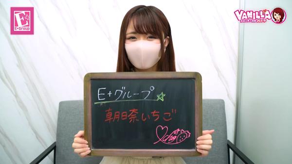 E+錦糸町店に在籍する女の子のお仕事紹介動画