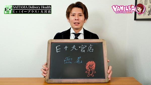 E+大宮店のお仕事解説動画