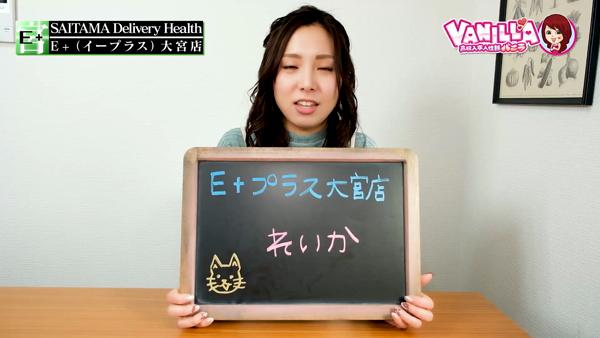 E+大宮店に在籍する女の子のお仕事紹介動画