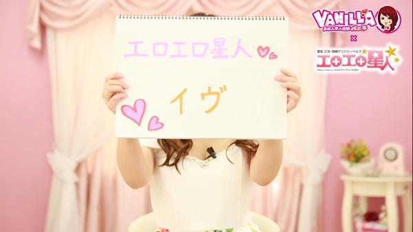 エロエロ星人-愛知デリヘルのバニキシャ(女の子)動画
