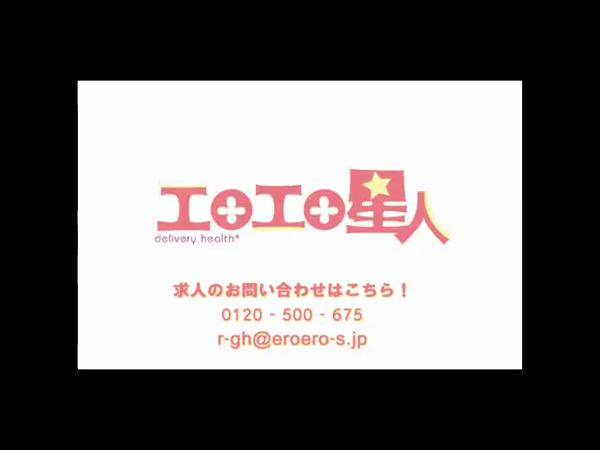 エロエロ星人 豊橋店のお仕事解説動画