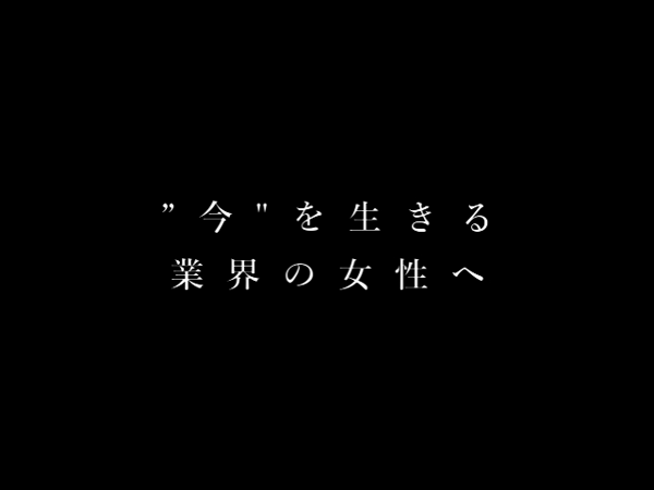 エスペランサ新館のお仕事解説動画