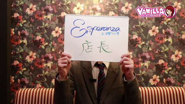 esperanzaのバニキシャ(スタッフ)動画