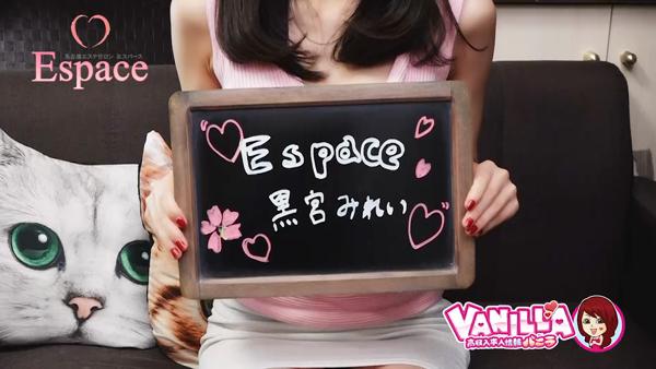 Espace~エスパースに在籍する女の子のお仕事紹介動画