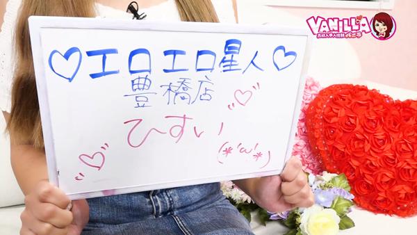 エロエロ星人 豊橋店のバニキシャ(女の子)動画