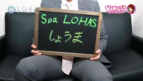 Spa LOHAS(スパロハス)のバニキシャ(スタッフ)動画
