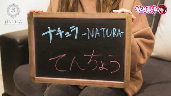 ナチュラ-NATURA-のスタッフによるお仕事紹介動画