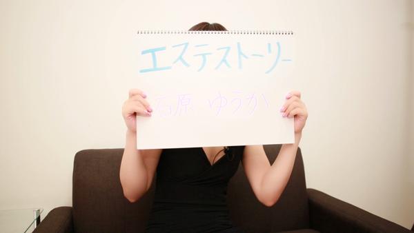 エステストーリーのバニキシャ(女の子)動画