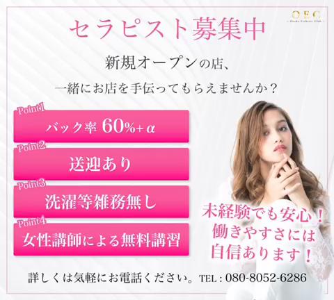 OEC(大阪エステクラブ)のお仕事解説動画