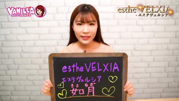 esthe VELXIA-エステヴェルシアに在籍する女の子のお仕事紹介動画