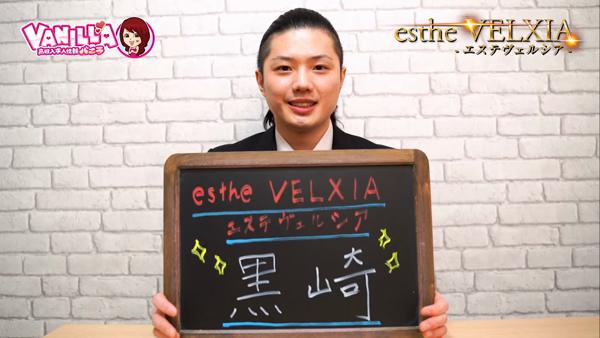 esthe VELXIA-エステヴェルシアのスタッフによるお仕事紹介動画