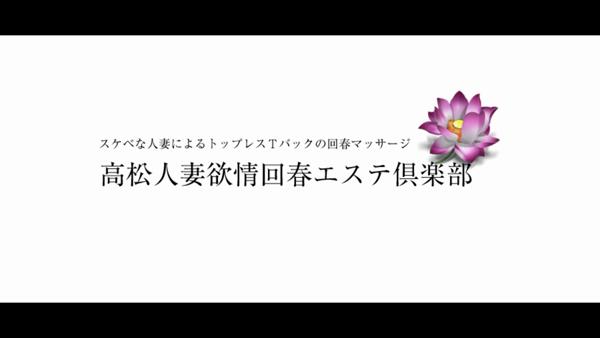 人妻欲情回春エステ倶楽部の求人動画