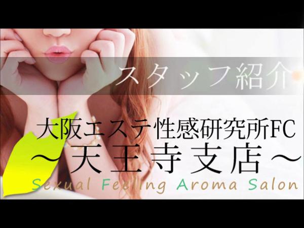 大阪エステ性感研究所FC 天王寺支店の求人動画