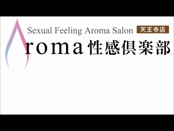 AROMA性感倶楽部の求人動画