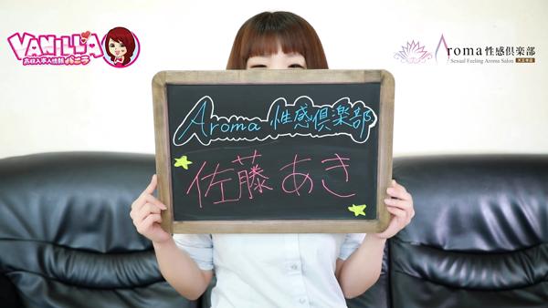 AROMA性感倶楽部のスタッフによるお仕事紹介動画