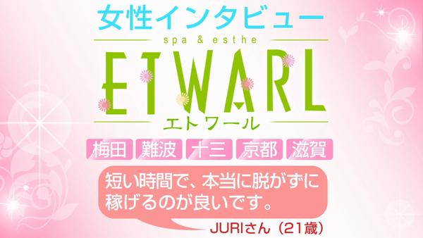 エトワール 梅田店の求人動画