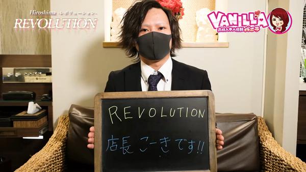 REVOLUTION(百花繚乱グループ)のスタッフによるお仕事紹介動画
