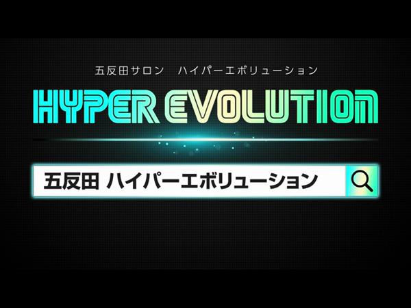ハイパーエボリューションの求人動画