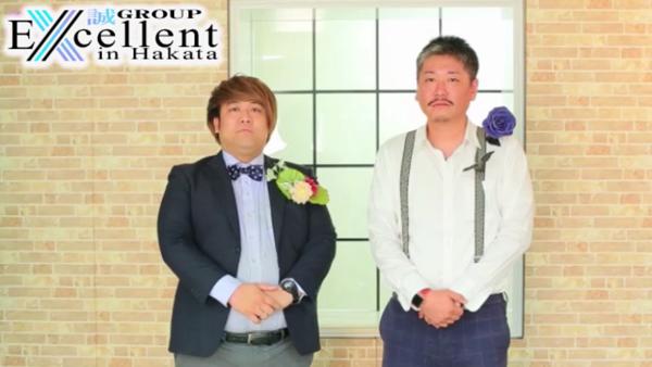 エクセレント 博多店のお仕事解説動画