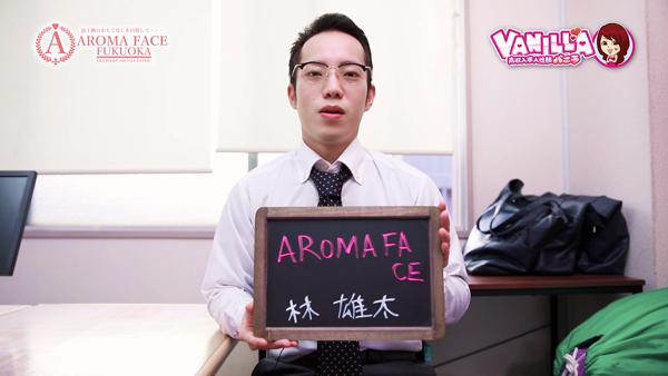 AROMA FACEのバニキシャ(スタッフ)動画